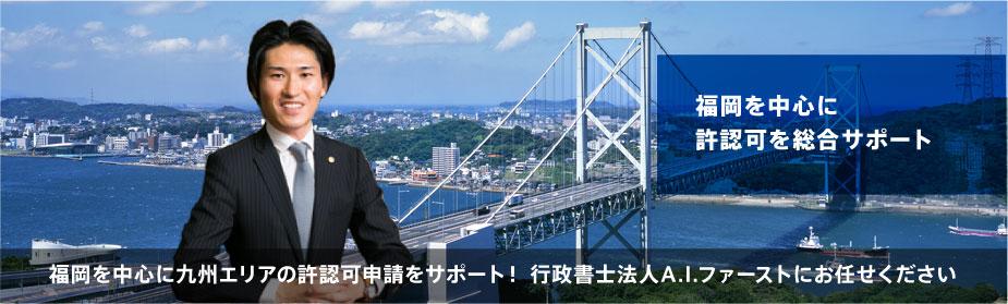 仙台を中心に許認可を総合サポート|仙台を中心に東北6県をサポート!各種許認可・法人設立なら行政書士法人A.I.ファーストにお任せください